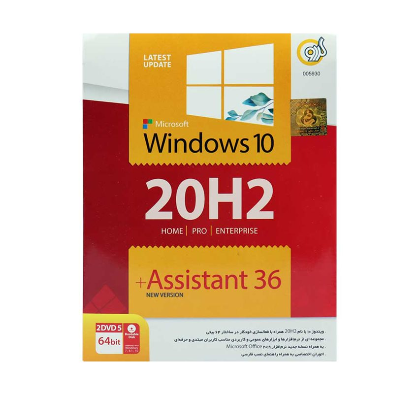 Windows 10 All Edition 20H2 + Assistant 36 2DVD5 گردو