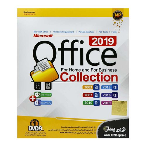 Office Collection 2019 1DVD9 نوین پندار